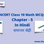 Class 10 Math MCQs Chapter 5 समान्तर श्रेढ़ी