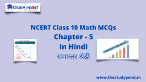 Read more about the article Class 10 Math MCQs Chapter 5 समान्तर श्रेढ़ी