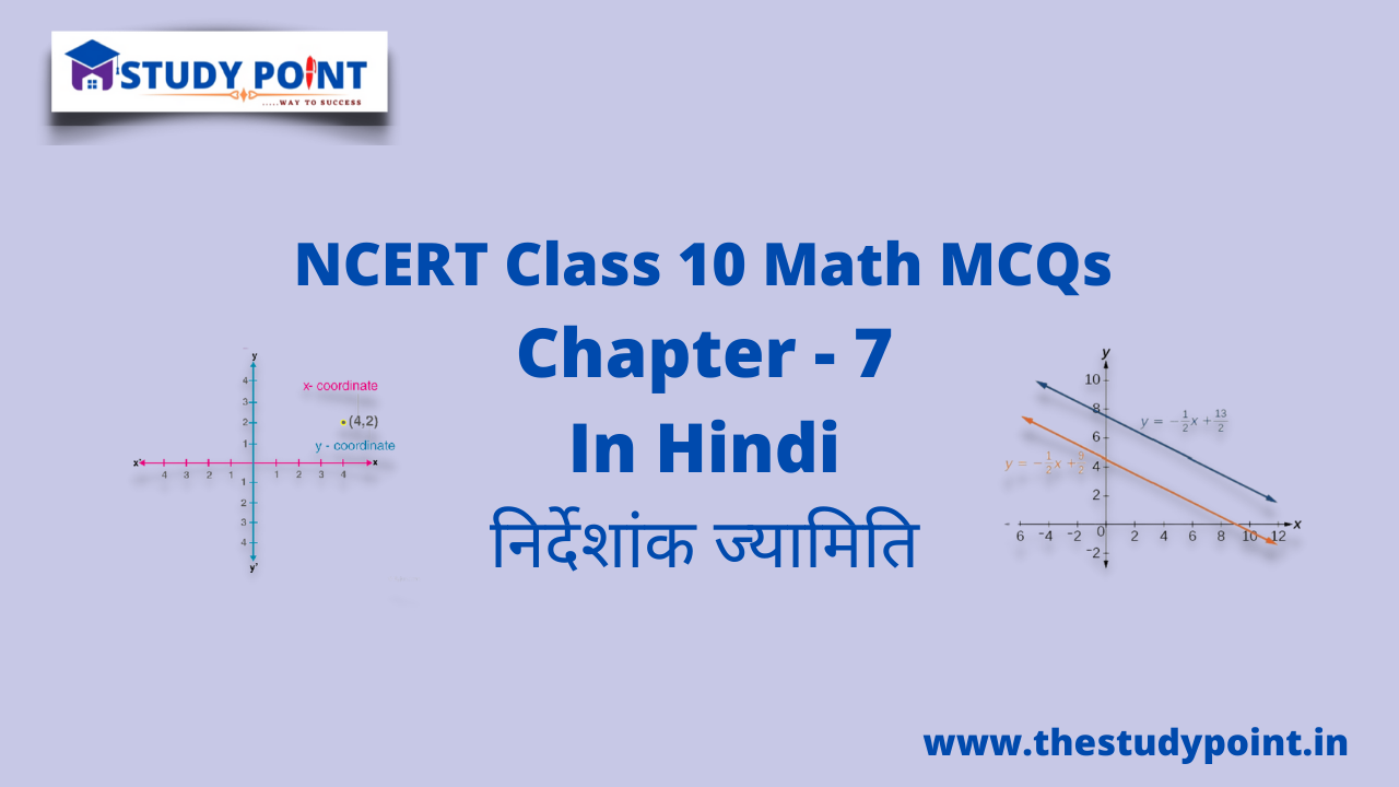 Read more about the article Class 10 Math MCQs Chapter 7 निर्देशांक जयामिती
