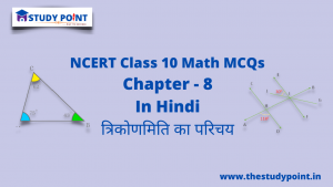 Read more about the article Class 10 Math MCQs Chapter 8 त्रिकोणमिति का परिचय