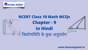 Read more about the article Class 10 Math MCQs Chapter 9 त्रिकोणमिति के कुछ अनुप्रयोग