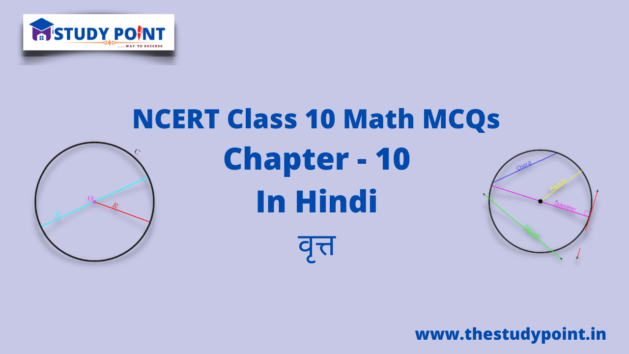 Read more about the article Class 10 Math MCQs Chapter 10 वृत्त