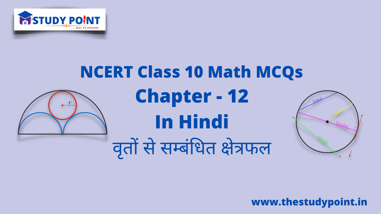 Read more about the article Class 10 Math MCQs Chapter 12 वृतों से सम्बंधित क्षेत्रफल