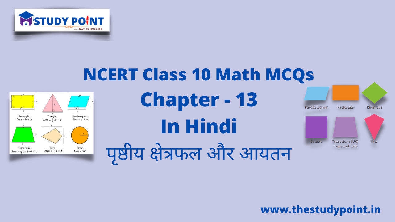 Read more about the article Class 10 Math MCQs Chapter 13 पृष्ठीय क्षेत्रफल और आयतन
