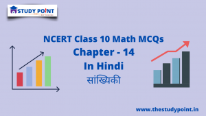 Read more about the article Class 10 Math MCQs Chapter 14 सांख्यिकी