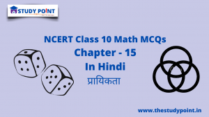 Read more about the article Class 10 Math MCQs Chapter 15 प्रायिकता
