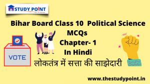 Bihar Board Class 10 Political Science MCQs Chapter –1