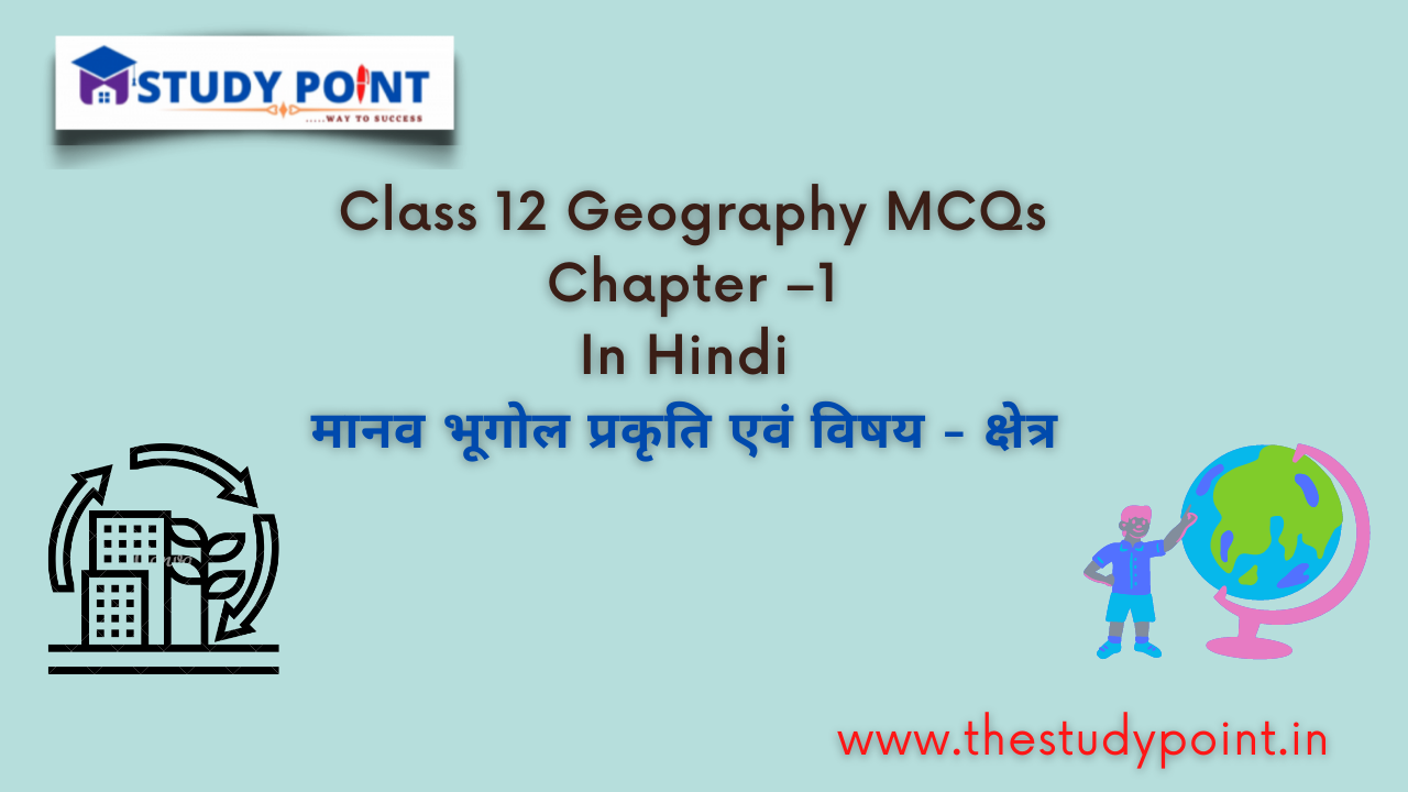You are currently viewing Class 12 History MCQs Chapter –15
