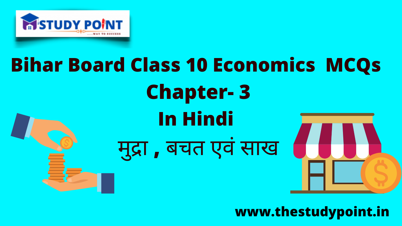Read more about the article Bihar Board Class 10 Economics  MCQs Chapter – 3