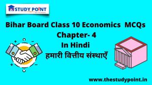 Bihar Board Class 10 Economics MCQs Chapter – 4
