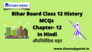 Read more about the article Bihar Board Class 12 History MCQs Chapter –12
