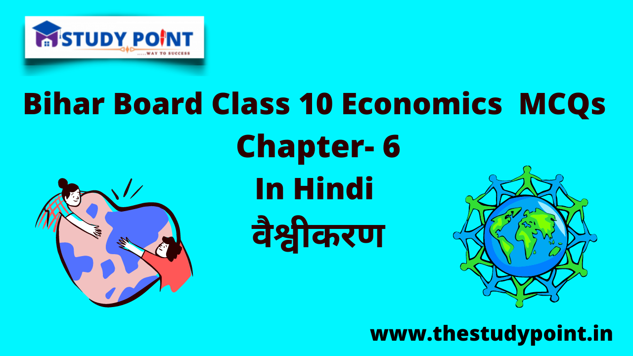 Read more about the article Bihar Board Class 10 Economics  MCQs Chapter – 6