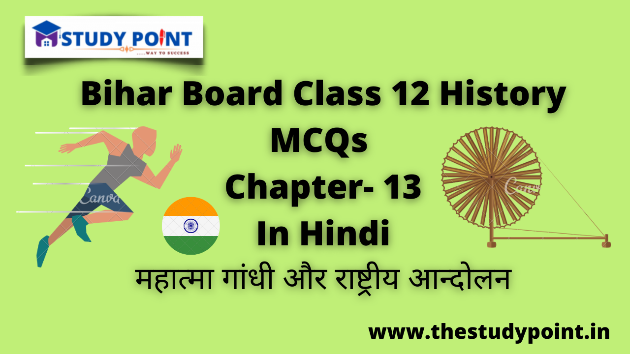 Read more about the article Bihar Board Class 12 History MCQs Chapter –13