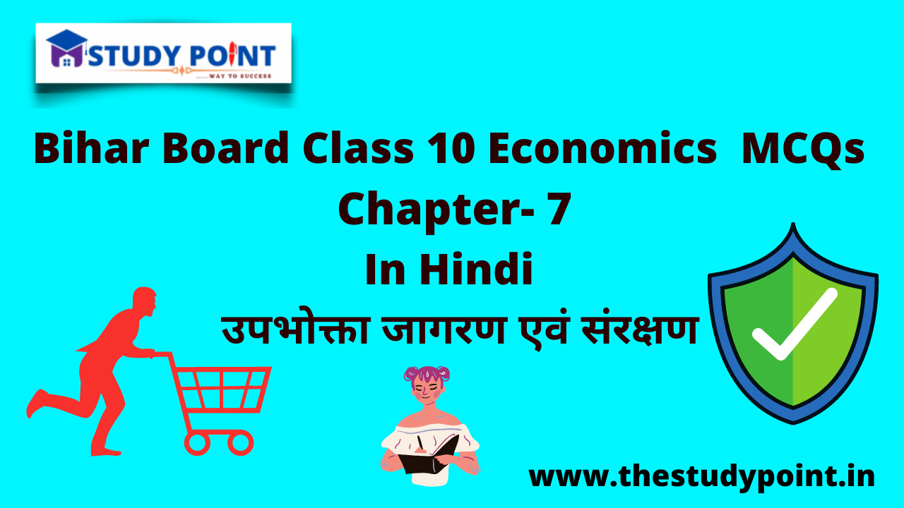 Read more about the article Bihar Board Class 10 Economics  MCQs Chapter – 7