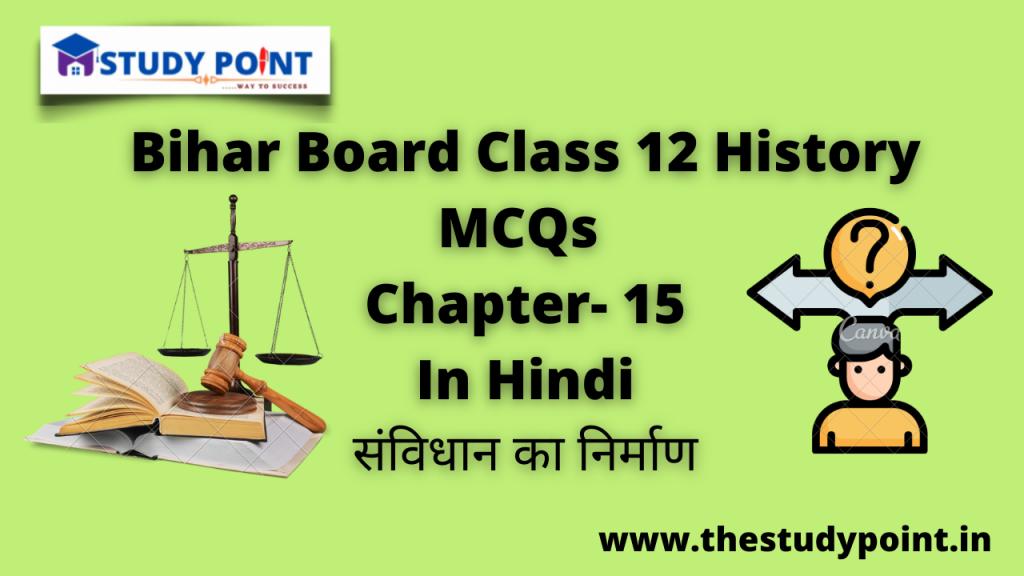 Bihar Board Class 12 History MCQs Chapter –15