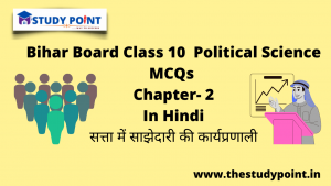 Bihar Board Class 10 Political Science MCQs Chapter –2