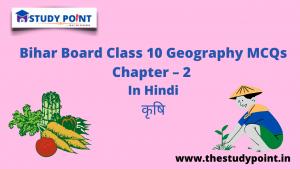 Bihar Board Class 10 Geography MCQs Chapter – 2