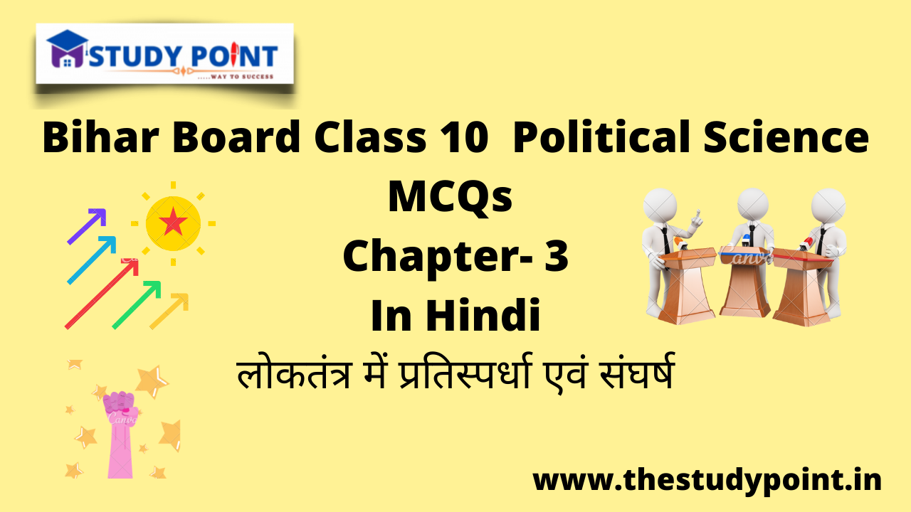 Read more about the article Bihar Board Class 10 Political Science MCQs Chapter –3