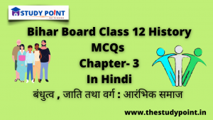 Read more about the article Bihar Board Class 12 History MCQs Chapter 3