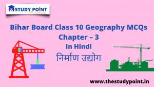 Bihar Board Class 10 Geography MCQs Chapter – 3
