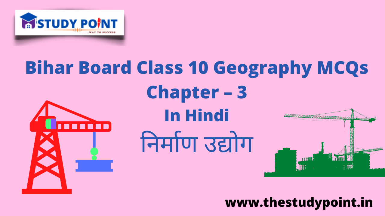Read more about the article Bihar Board Class 10 Geography MCQs Chapter – 3