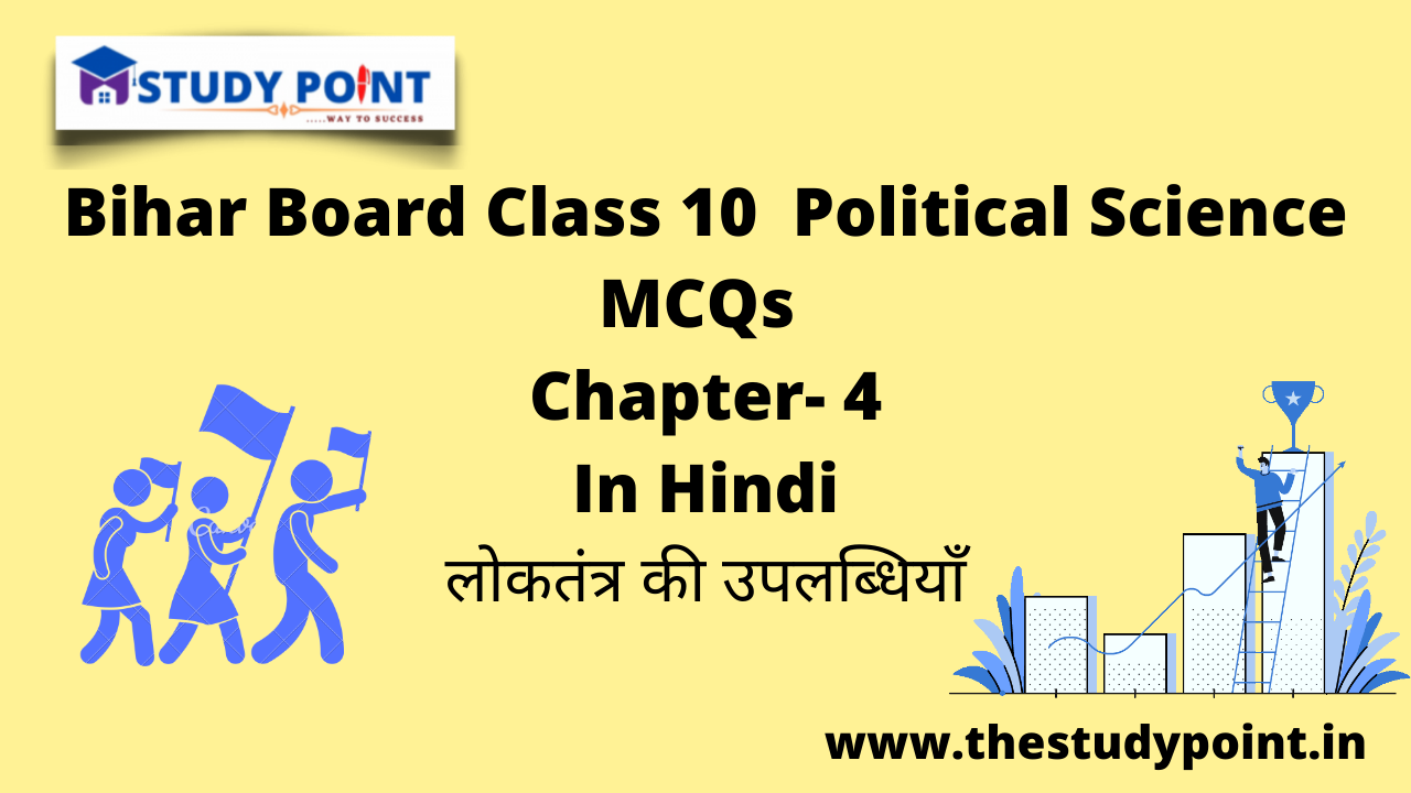 Read more about the article Bihar Board Class 10 Political Science MCQs Chapter –4