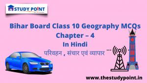 Bihar Board Class 10 Geography MCQs Chapter – 4