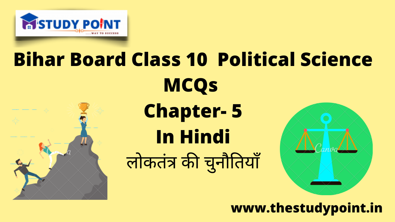 Read more about the article Bihar Board Class 10 Political Science MCQs Chapter –5
