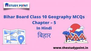 Bihar Board Class 10 Geography MCQs Chapter – 5