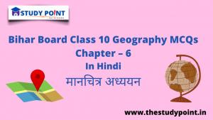 Bihar Board Class 10 Geography MCQs Chapter – 6