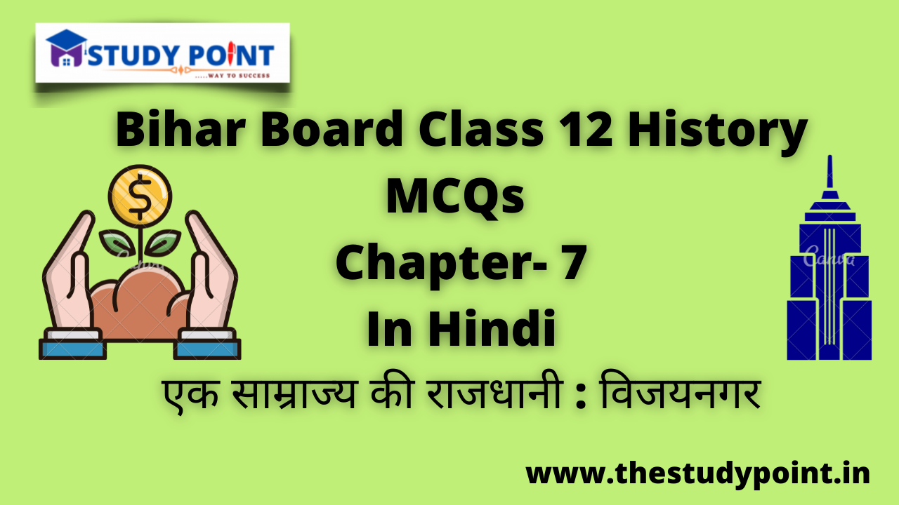 Read more about the article Bihar Board Class 12 History MCQs Chapter –7