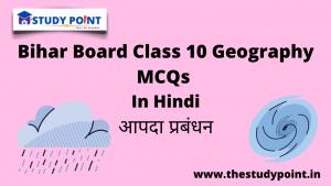 Bihar Board Class 10 Geography MCQs