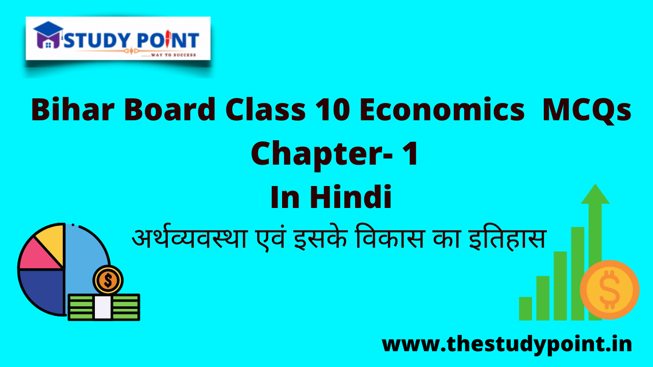 Read more about the article Bihar Board Class 10 Economics  MCQs Chapter – 1