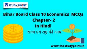 Bihar Board Class 10 Economics MCQs Chapter – 1