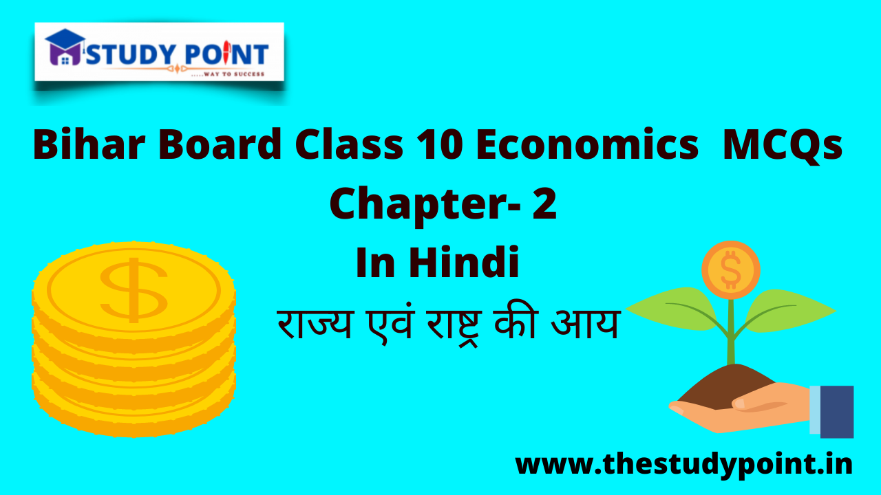 Read more about the article Bihar Board Class 10 Economics  MCQs Chapter – 2