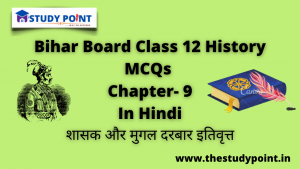 Read more about the article Bihar Board Class 12 History MCQs Chapter –9