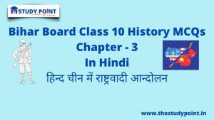 Read more about the article Bihar Board Class 10 History MCQs Chapter – 3