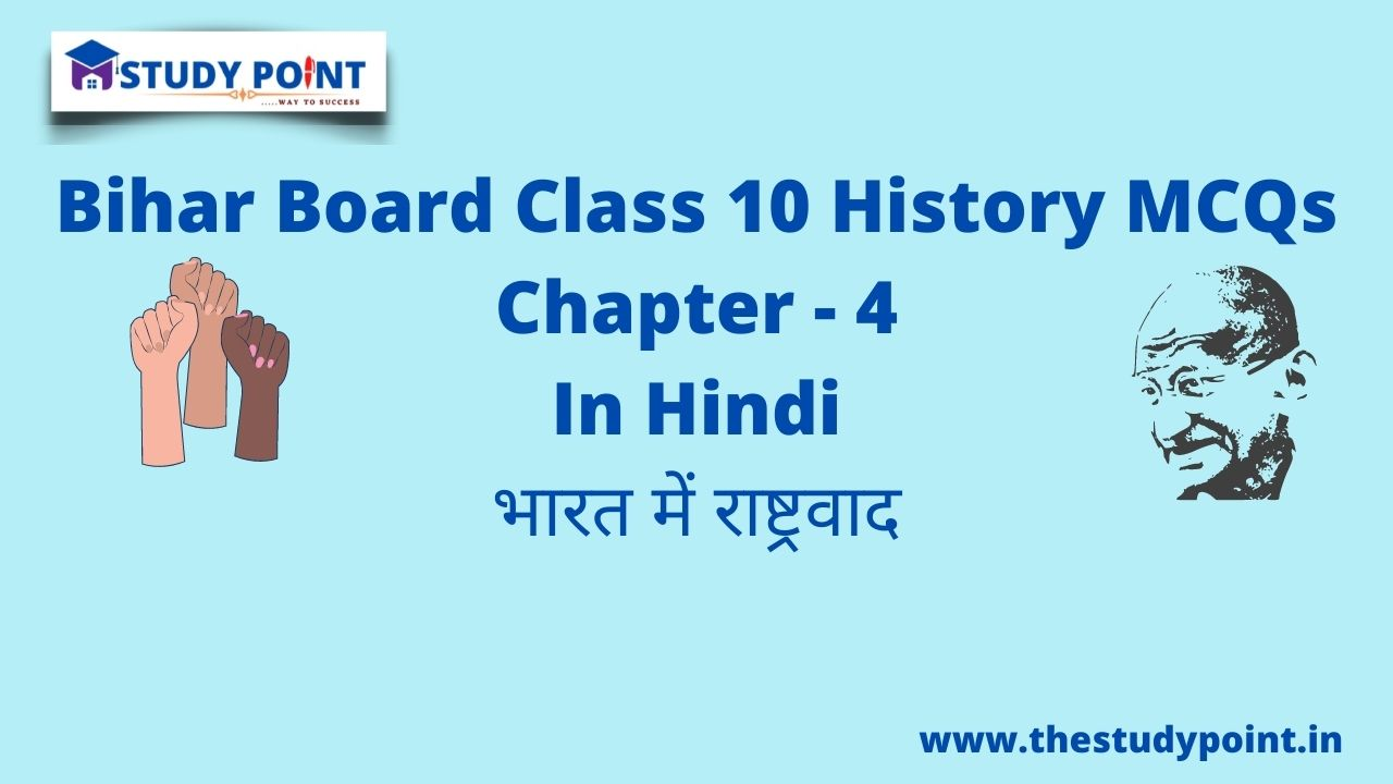 Read more about the article Bihar Board Class 10 History MCQs Chapter – 4