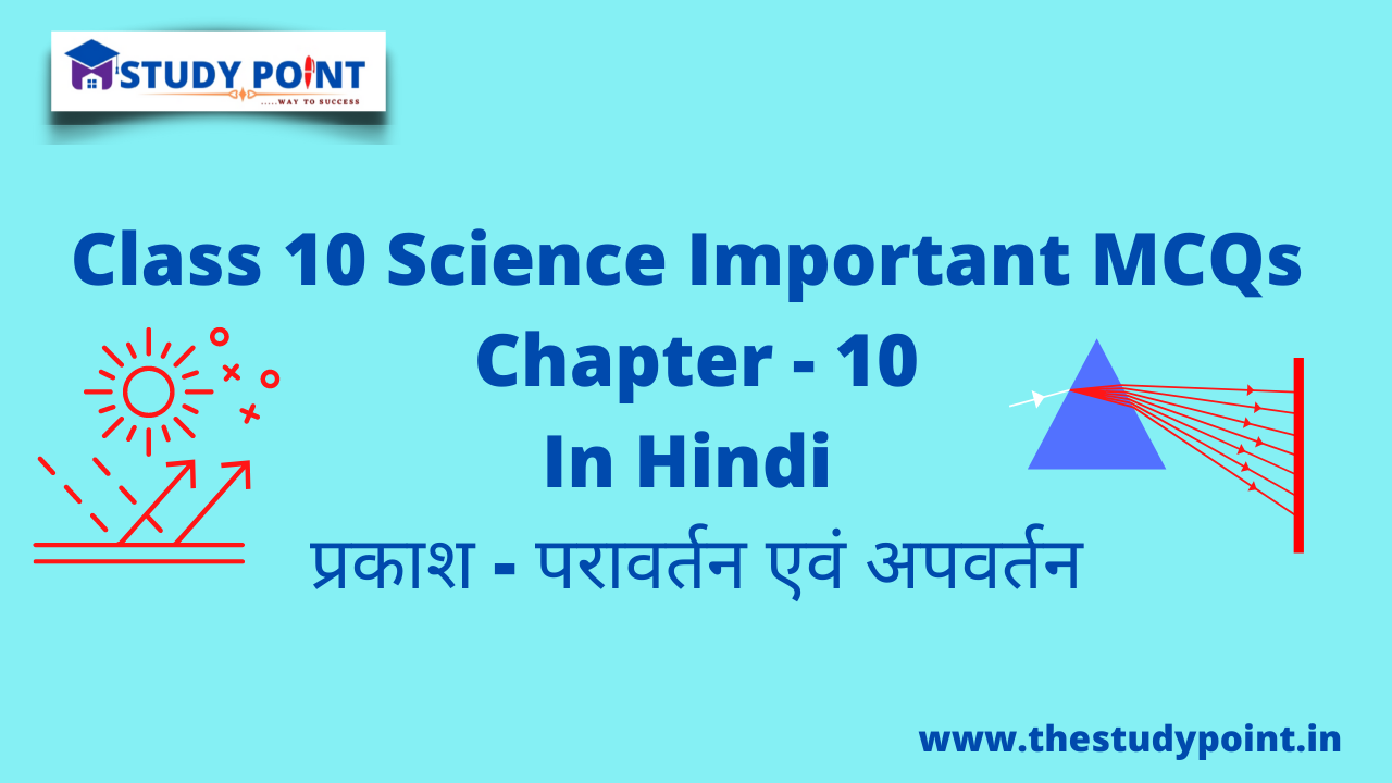 You are currently viewing Class 10 Science MCQs Chapter – 10