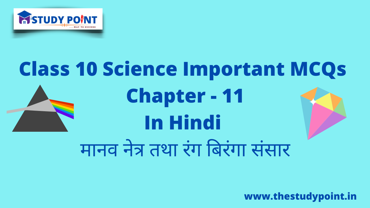 You are currently viewing Class 10 Science MCQs Chapter – 11