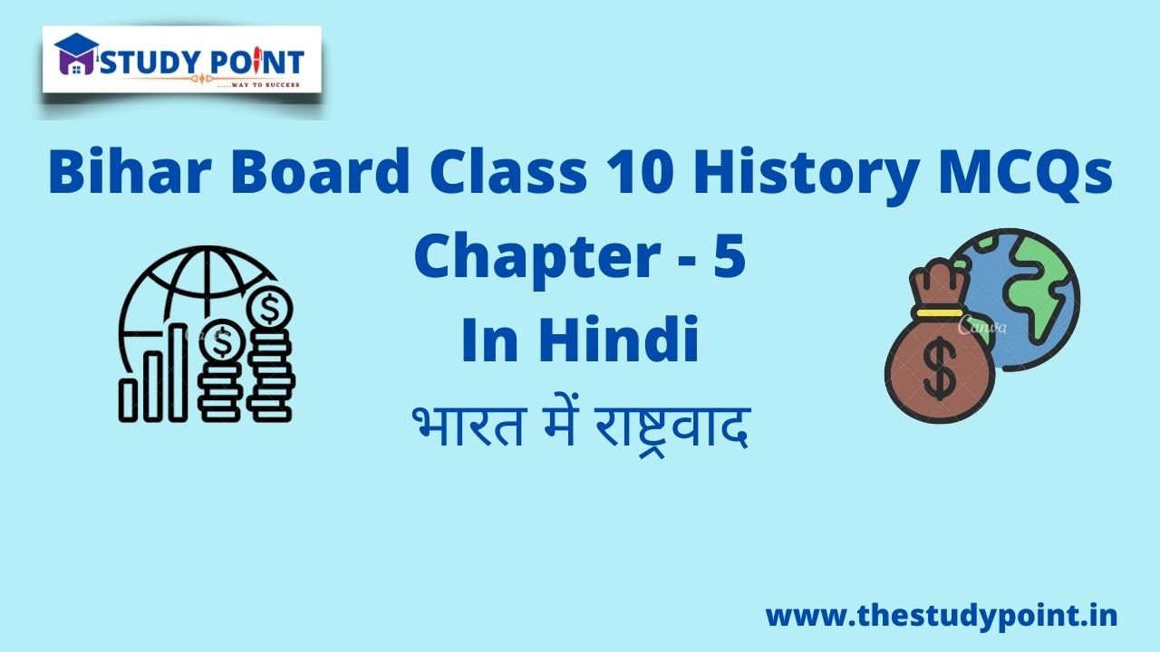 Read more about the article Bihar Board Class 10 History MCQs Chapter – 5