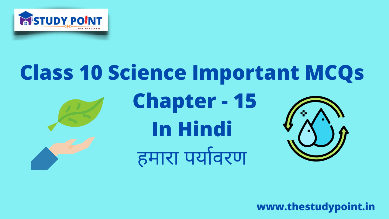 Read more about the article Class 10 Science MCQs Chapter – 15