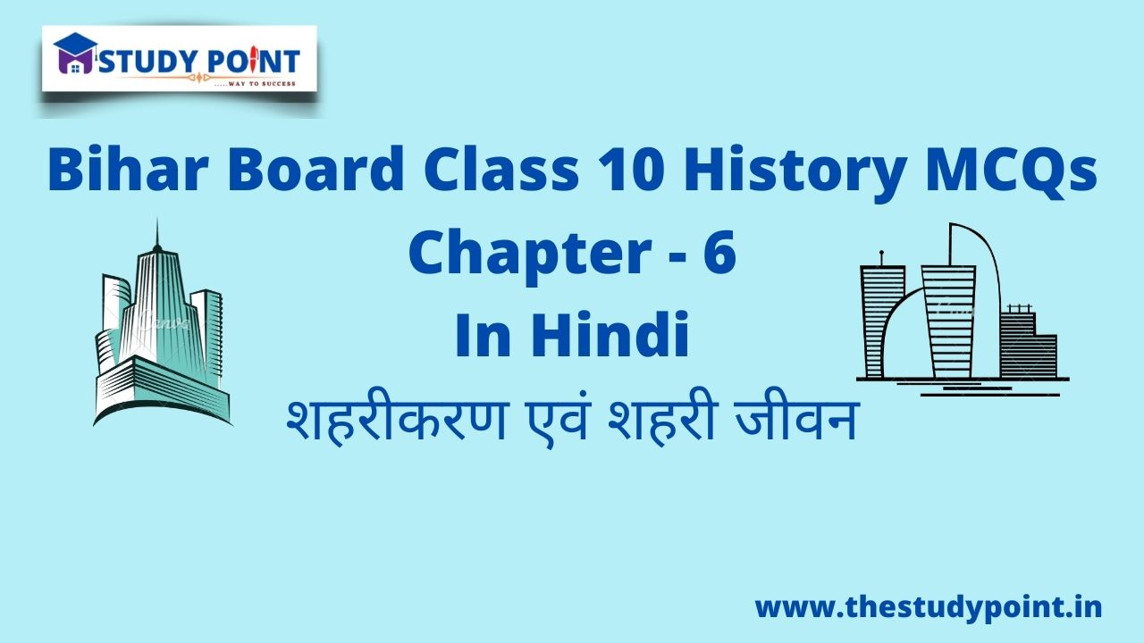 Read more about the article Bihar Board Class 10 History MCQs Chapter – 6
