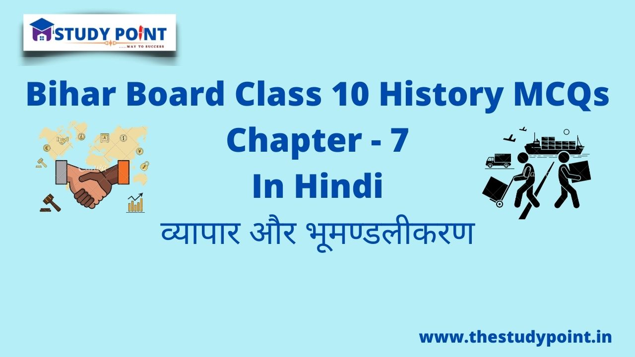 Read more about the article Bihar Board Class 10 History MCQs Chapter – 7