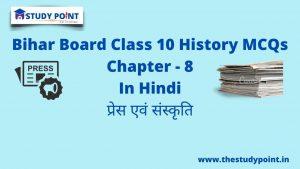 Bihar Board Class 10 History MCQs Chapter – 8