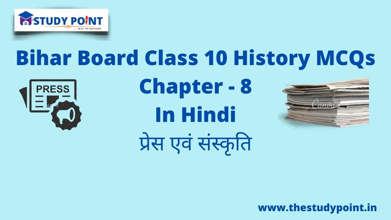 Read more about the article Bihar Board Class 10 History MCQs Chapter – 8
