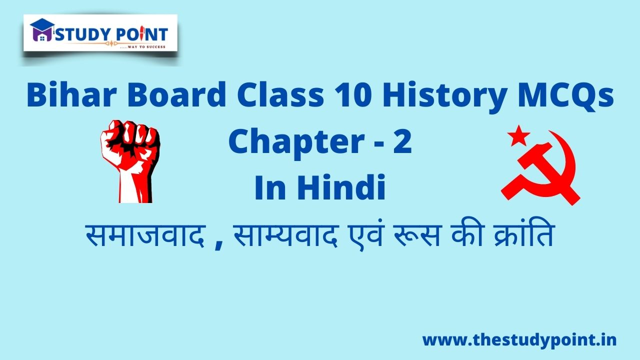 Read more about the article Bihar Board Class 10 History MCQs Chapter – 2