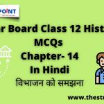 Bihar Board Class 12 History MCQs Chapter –14