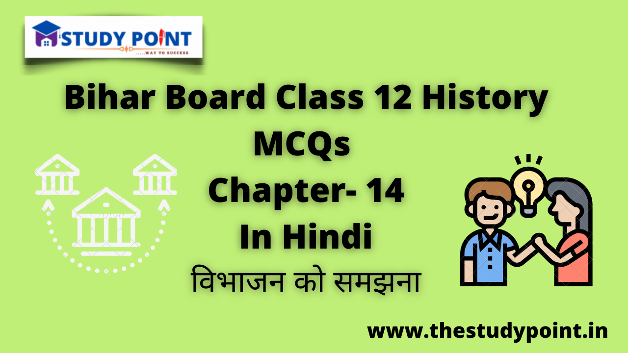 You are currently viewing Bihar Board Class 12 History MCQs Chapter –14