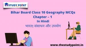 Bihar Board Class 10 Geography MCQs Chapter – 1